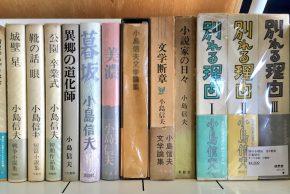岐阜の作家・小島信夫の本が多数入荷しました。愛らしい素朴画で日本絵画の歴史を知る「日本の素朴画」、究極の護身術「ステッキ術」なども。