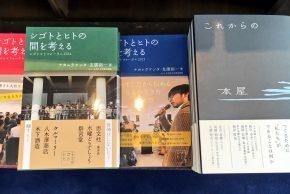 「これからの本屋」、〈シゴトヒト文庫〉シリーズ再入荷しています
