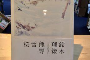 鈴木理策「熊野、雪、桜」、「talking about」4冊セット、レシピ、美術、詩集など入荷しています