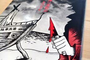 友川かずき詩集「吹雪の海に黒豹が」サイン入り、中平卓馬「原点復帰―横浜」、アーサー王伝説の起源、絵すごろく展図録など入荷しました