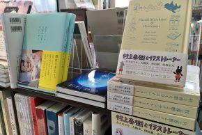ナナロク社の最新刊「村上春樹とイラストレーター」届きました。円盤・田口史人「二〇一二」も再入荷しています。