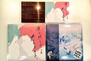 世田谷ピンポンズ・ニューアルバム「僕は持て余した大きなそれを、」届きました