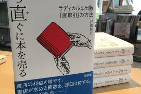苦楽堂から新刊が届きました~「まっ直ぐに本を売る」「荒ぶる自然」「続 次の本へ」