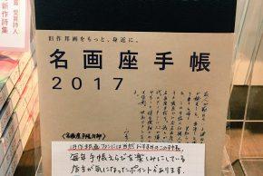 〈新刊〉名画座手帳 2017