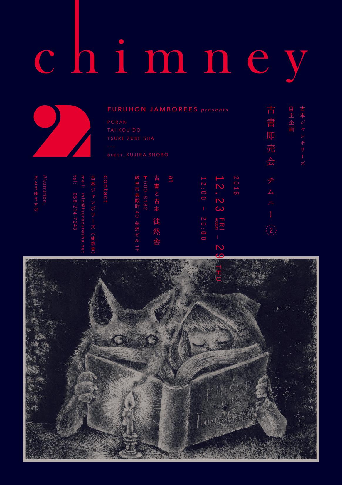 chimney2_flyer_a5-01