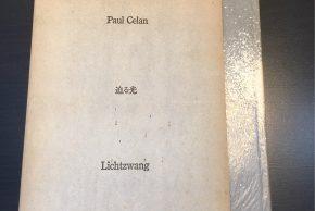 パウル・ツェラン詩集「迫る光」、マラルメ「骰子一擲」、田中克己詩集、リオタール著作ほか