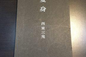 武田百合子監修「物食う女」、ジャン=リュック・ナンシー「共同-体」、西東三鬼「変身」、「資料カブトビール」ほか