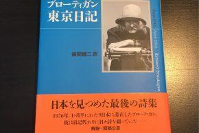「ブローティガン東京日記」リチャード・ブローティガン(平凡社ライブラリー)