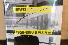 井上青龍「IRRESISTIBLE STEPS 1956-1988」