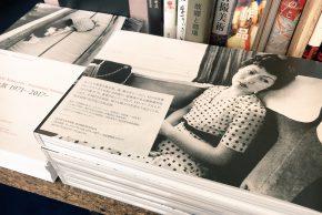 「荒木経惟 センチメンタルな旅 1971-2017-」公式展覧会カタログ入荷しました