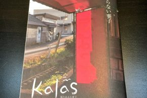 「Kalas」最新号、入荷しました