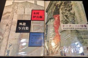 「木村伊兵衛外遊写真集」「ヨーロッパの印象 木村伊兵衛第2回外遊写真集」入荷しています