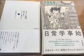 荻原魚雷「日常学事始」、正木香子「文字と楽園」ともにサイン入りで再入荷しました