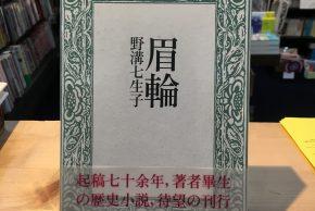 「紐育の国のアリス」瀧口修造・上野紀子、「矢川澄子作品集成」署名入り、野溝七生子「眉輪」、西脇順三郎「詩集 えてるにたす」