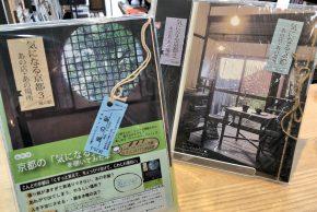 「気になる京都」3号、再入荷