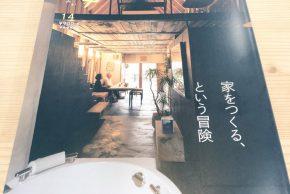 名古屋発「棲」最新号