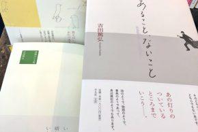 吉田篤弘さんの新刊が揃っています