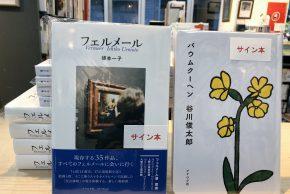 ナナロク社さんより〈サイン入り〉谷川俊太郎「バウムクーヘン」、植本一子「フェルメール」届きました