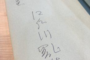 江戸川乱歩署名本など
