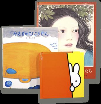 絵本・児童書・紙芝居
