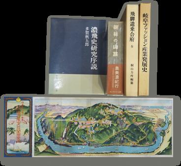 岐阜に関する資料・史料・写真・コレクション等