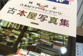 岡崎武志×古本屋ツアー・イン・ジャパン『古本屋写真集』再入荷 ★サイン入り