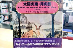 カイ・ニールセン「太陽の東・月の西」、谷川俊太郎×堀内誠一「マザー・グースのうた」全5集セット、シリーズ子どもとつくる など