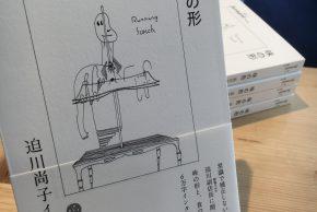 新宿ベルク副店長・迫川尚子インタビュー「味の形」入荷しました