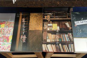 名古屋発「棲」、「大坊珈琲の時間」再入荷しました