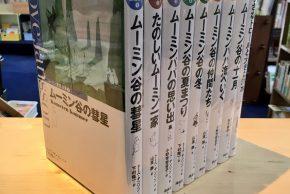 ムーミン童話全集、完訳ファーブル昆虫記(第1期)など児童書、コミックセット、字通 普及版、大橋歩カード・ブック「やさしい人へ」など入荷しています