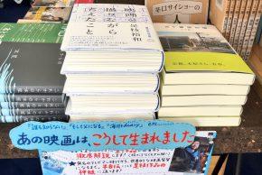 是枝裕和「映画を撮りながら考えたこと」(ミシマ社)入荷しました。「よっちの本」夕タンさんからポップ到着!