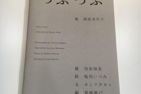 岡尾美代子・羽金知美・塩川いづみ・ホンマタカシ・菊地敦己による『つぶつぶ』、畠山直哉『Underground』入荷しました