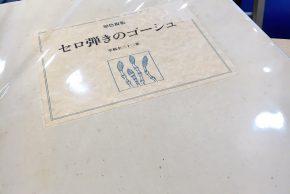 原色複製「セロ弾きのゴーシュ」、石津謙介のNEW IVY BOOK、心霊講座、「雪あかり日記」限定特装本、図録「古写経」、塚本邦雄全集など入荷しています
