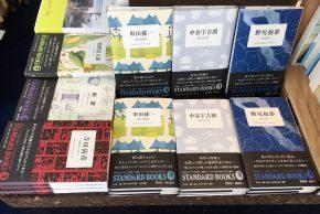 平凡社「STANDARD BOOKS」入荷しました。科学者たちによる随筆を一冊に編んだ、美しいシリーズです。