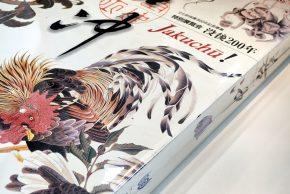 「スペクテイター」バックナンバー、「アイデア」立花文穂スペシャル、榊莫山「齋白石画集」、京都国立博物館「若冲展」図録(2000年)など入荷しました