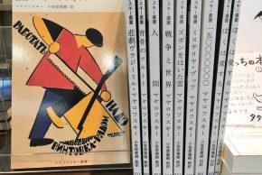 マヤコフスキー叢書の9冊目「第五インターナショナル」入荷しています