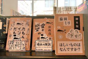 ミシマ社「コーヒーと一冊」シリーズ最新刊、入荷しています