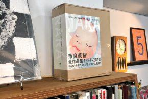 奈良美智全作品集、中井久夫コレクションなど