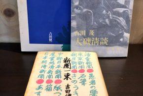 吉田健一の本、まとまって入荷しました