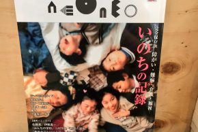 「neoneo」最新号、「戦争はいかに描かれたか」