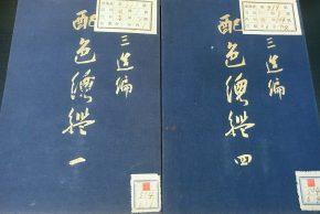 和田三造「配色総鑑」全6巻(昭和8・9年)★売り切れ