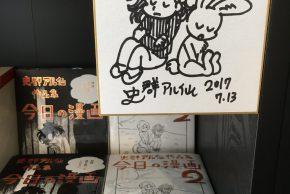 史群アル仙先生から手描き色紙をいただきました