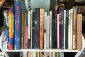 美術図録、詩集など、たくさん入荷しています