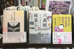 STANDARD BOOKS「神谷美恵子」ほか平凡社の新刊、入荷しています