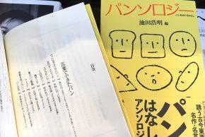 平凡社の新刊届いています「パンソロジー」「ヘンな浮世絵」「どんな絵本を読んできた?」