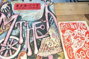 鈴木康司「まざあ・ぐうす」初版、中国 年画の本