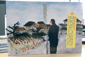 円盤・田口史人さんの新刊『校長先生のはなし』