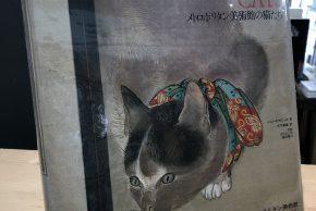 メトロポリタン美術館の猫たち