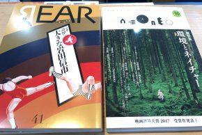 ドキュメンタリーマガジン「neoneo」、芸術批評誌「REAR」最新号