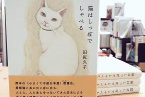 田尻久子エッセイ集「猫はしっぽでしゃべる」ほか